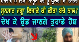 Khanna Rape Case